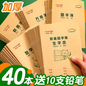 【猫客】生字练习本送铅笔10支
