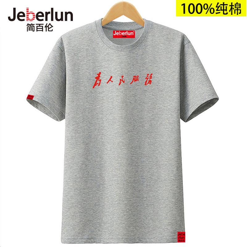 毛主席为人民服务印花纯棉圆领短袖T恤男女全棉打底衫广告文化衫