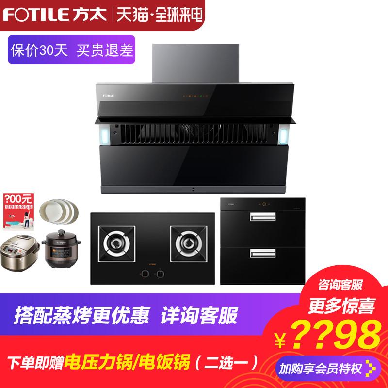 方太JQ22TS燃气灶三件套装抽烟风魔方吸力大抽油烟机灶具套餐组合