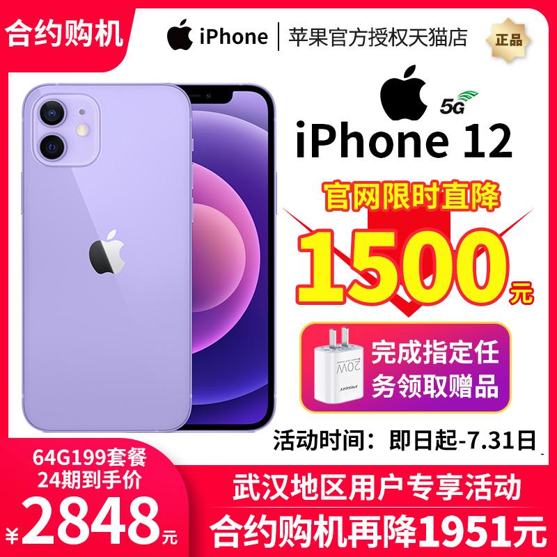 中國代購 中國批發-ibuy99 iphone 【合约购机直降1951元】iPhone 12 5G苹果12现货苹果手机旗舰iPhone12 pro…
