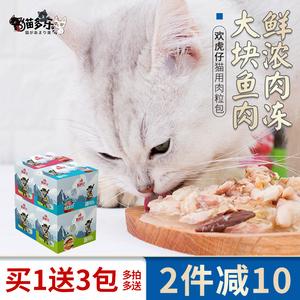 欢虎仔猫湿粮猫罐头猫鲜包增肥营养罐12包三文鱼幼猫妙鲜猫咪零食