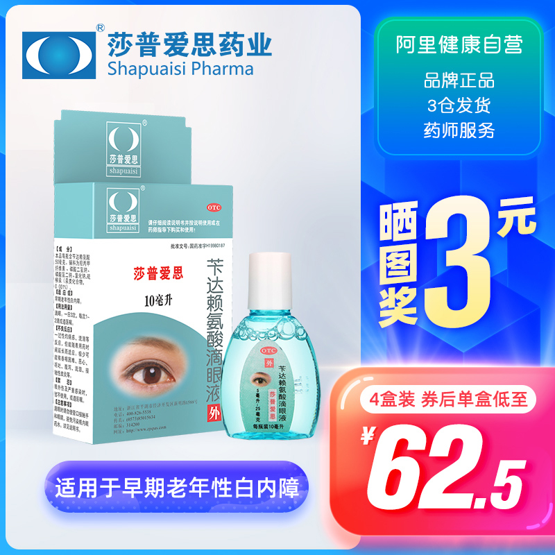 Sapace Benadryl lysine eye drops 10ml is suitable for early senile cataract eye drops