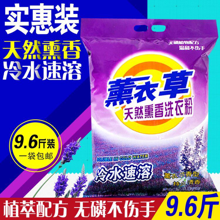 洗衣粉大袋包邮家庭装实惠装家用薰衣草10斤装重9.6香味持久皂粉