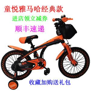 童悦儿童自行车雅马哈山地车3-4-5-6-7-8910岁男女孩宝宝脚踏单车