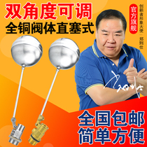 Stainless steel float valve tank water tower water inlet valve floating ball switch water level control valve liquid level controller 4 points 6 minutes