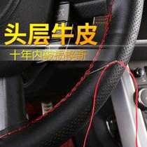 汽车方向盘套手缝方向盘套真皮方向套四季通用型汽车把套防滑皮套