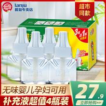4瓶無器 嬰兒孕婦驅蚊液家用 欖菊電熱兒童蚊香液無香無味型補充裝