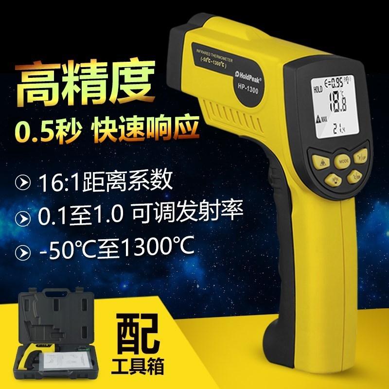 Huapu infrared thermometer industrial high precision high temperature digital display handheld laser temperature gun electronic thermometer
