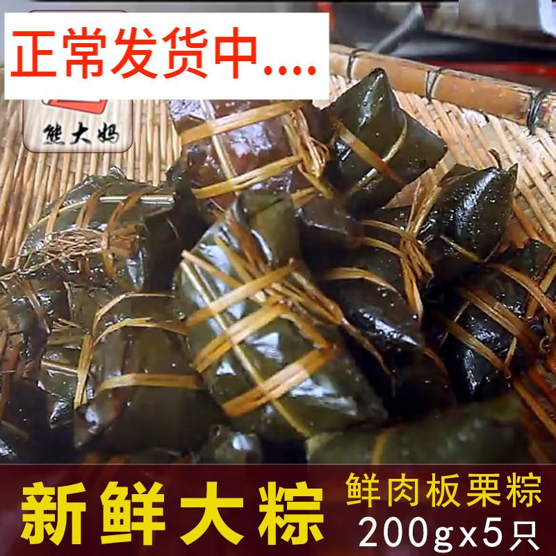 200gx5只贵州特产兴义贞丰板栗粽子
