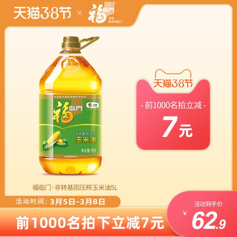 中粮福临门非转基因5l植物玉米油
