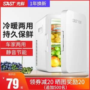sast 6l迷你车载家两用家用制冷冰箱