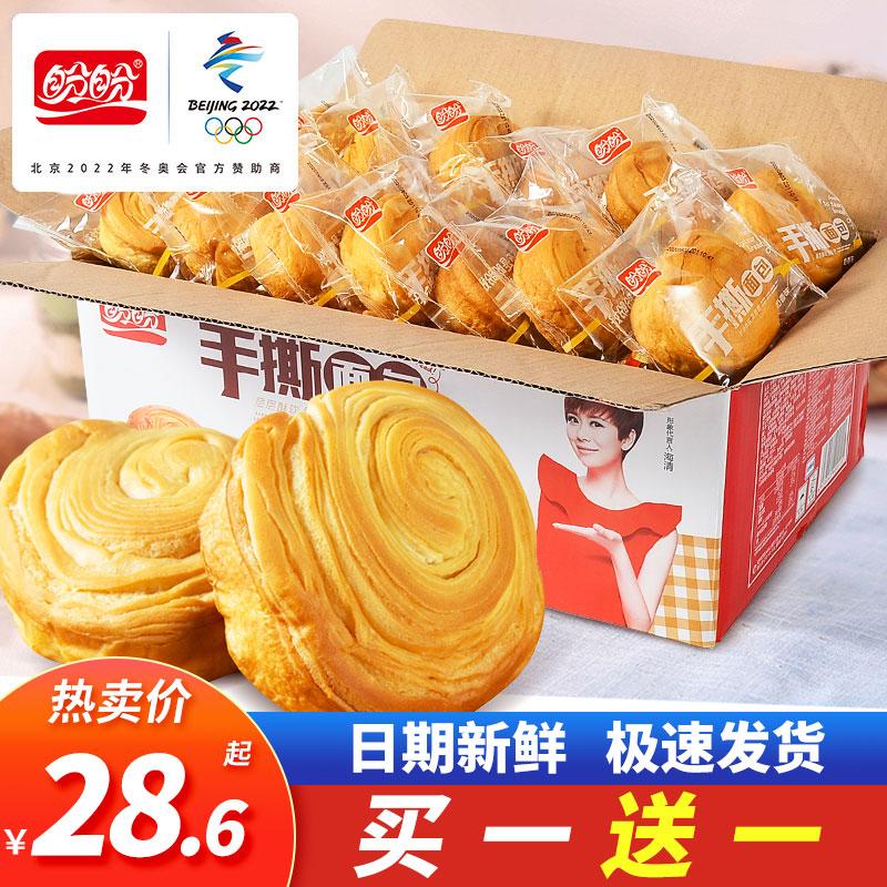 盼盼手撕面包整箱1000g早餐糕点小包装办公室零食香奶味点心礼盒