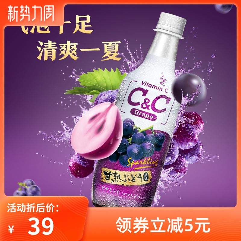 6瓶装包邮台湾进口黑松汽水CC葡萄味碳酸饮料气泡饮500ml天然果汁