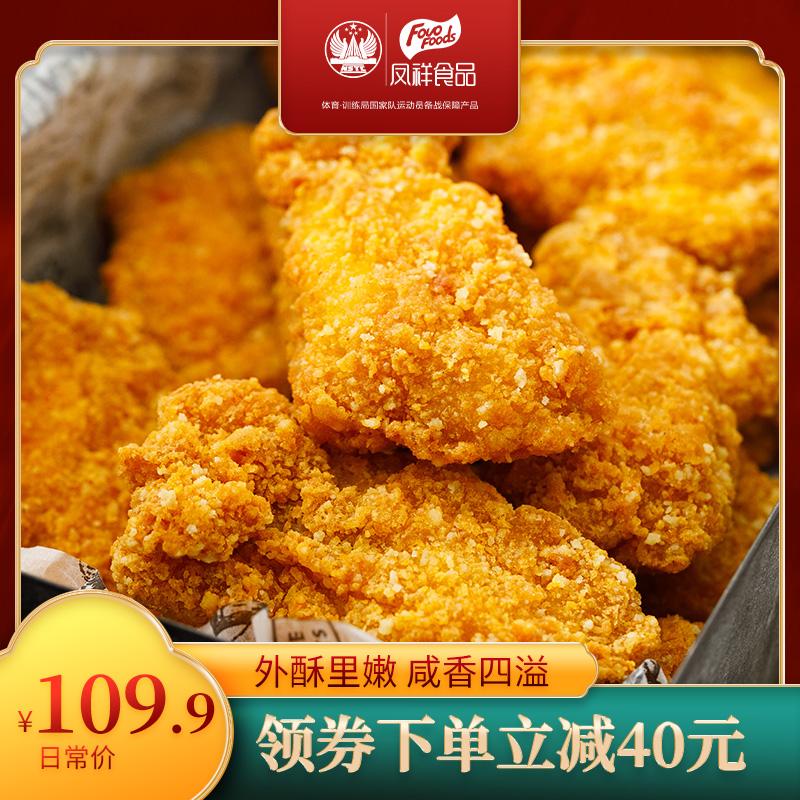 凤祥咸蛋黄嫩骨鸡3袋装油炸半成品快手菜网红炸鸡