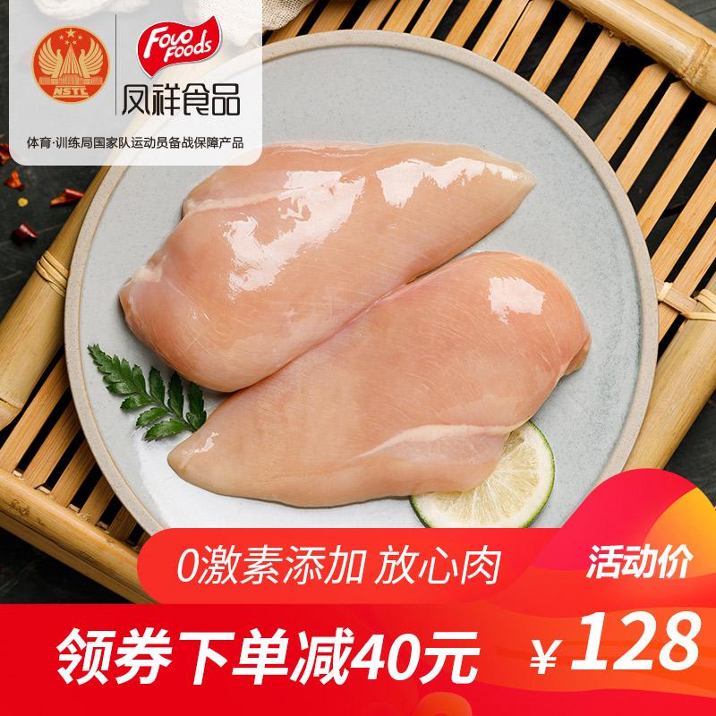 凤祥食品生鲜鸡胸肉1kg*4袋 爆炒红烧辣子鸡煎鸡排水煮鸡胸肉