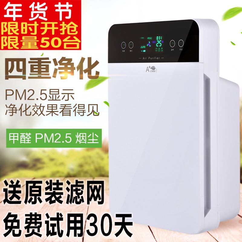 小型空气净化器家用除甲醛除尘灰尘二手烟氧吧卧室室内雾霾pm2.5
