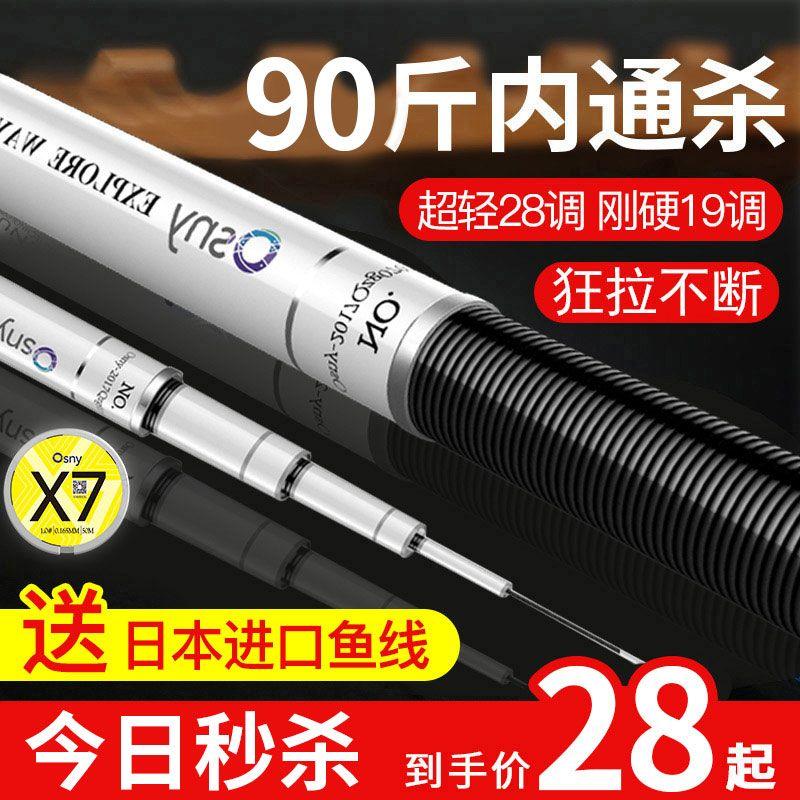 澳西尼品牌钓鱼竿五大最的超轻超硬19调6H碳素奥西尼十大手竿正品