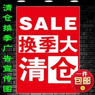 女鞋服装包包店秋季换季大清仓甩卖海报宣传画定制促销广告贴图纸