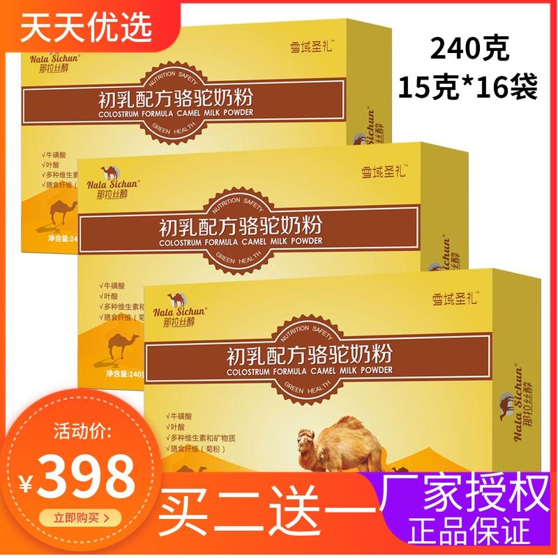 【买二送一】新疆驼初乳配方240g学生成人女士中老年骆驼奶粉16袋