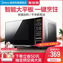 美M1L202B微波炉家用智能平板式小型迷你特价官方旗舰店新款