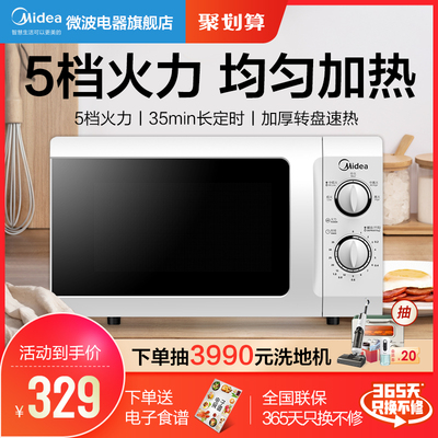 Midea Microwave Home Multifunctional Mini Small Mechanical Version Turntable Knob Type Official Genuine Special Price 213B
