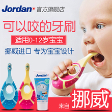 Norway Jordan baby, baby, baby, soft toothbrush, 0-1-2-3-5-9+ years old training teeth, deciduous tooth brush