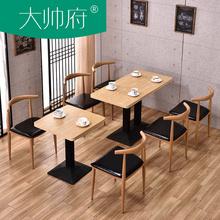 快餐桌椅组合小吃奶茶甜品汉堡店咖啡厅食堂餐饮复古商用饭店牛角