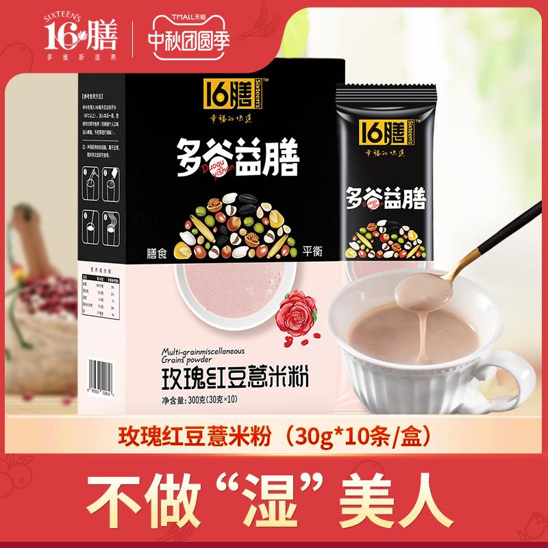 十六膳 16膳玫瑰红豆薏米粉300g 营养早餐代餐