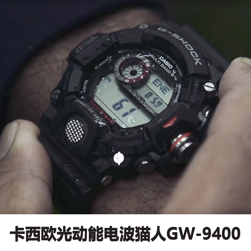 卡西�W�人9400G-SHOCK泥人光�幽茈�波防水手表GW-9400/G-9300/-1