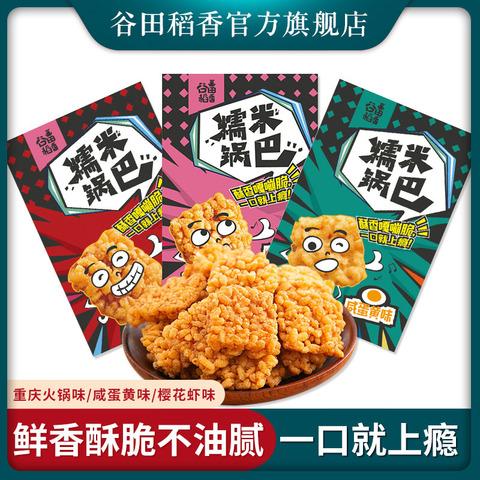 谷田稻香樱花虾重庆火锅味咸蛋黄休闲零食网红小吃90g*3