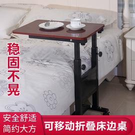 床边桌可移动升降护理床餐桌病床餐板医用级卧床老人吃饭桌康复桌