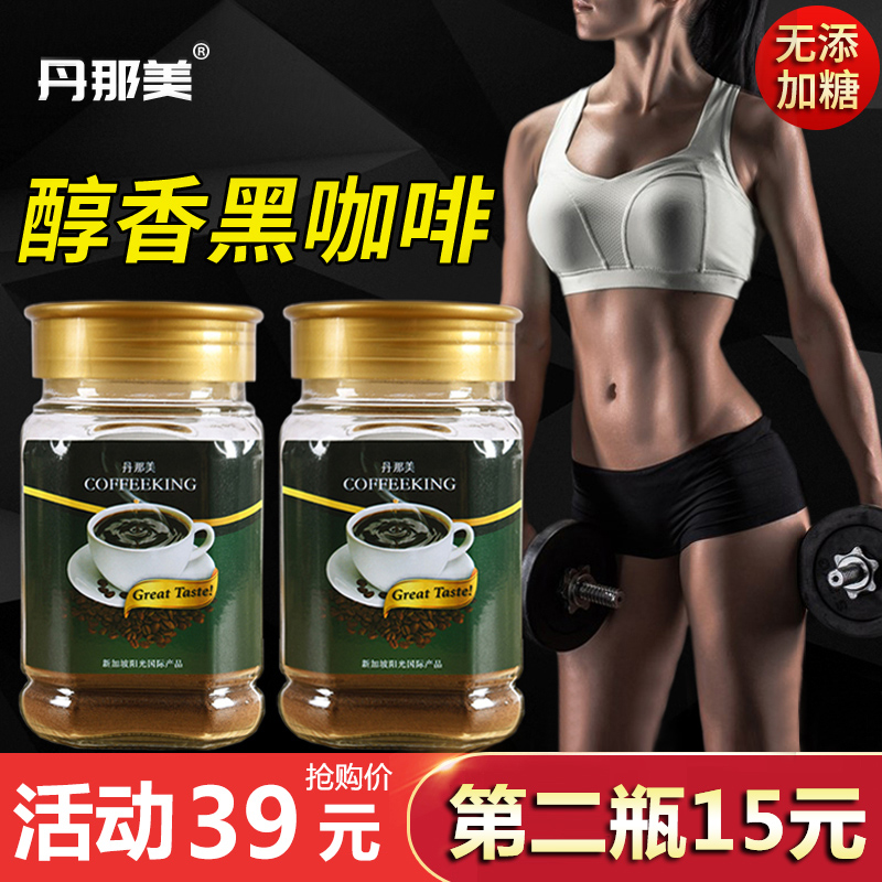Danamie pure black coffee sugar free low fat American instant fitness stay up late to prevent sleepiness students bottled authentic