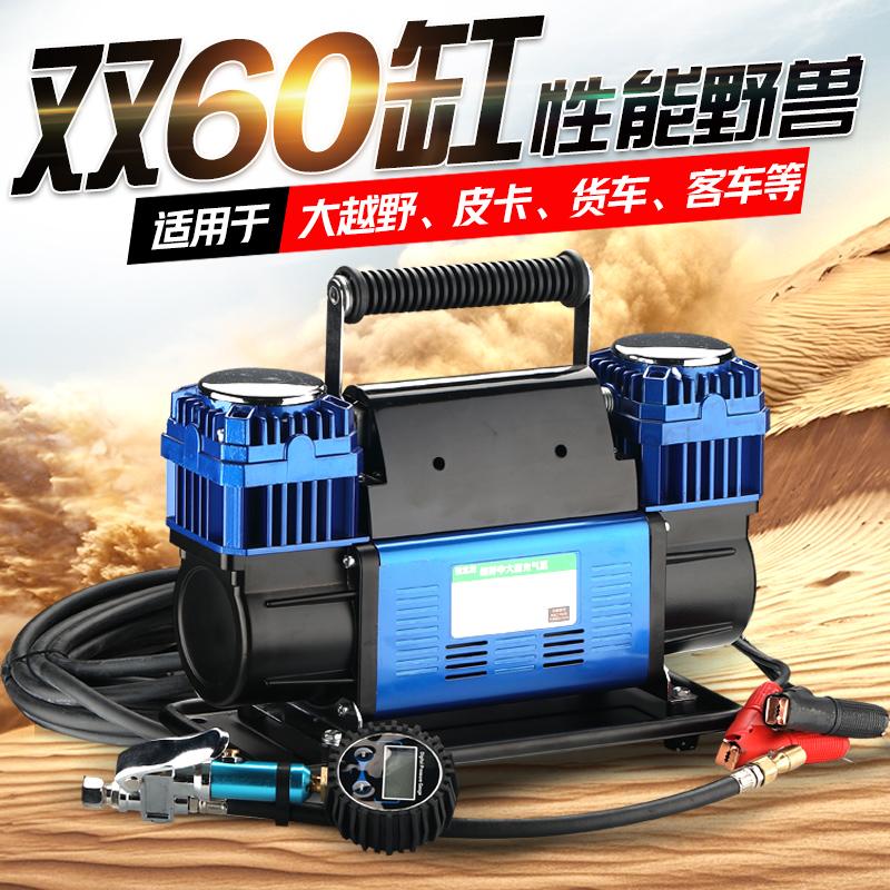 车载双缸大功率高压12v沙漠充气泵