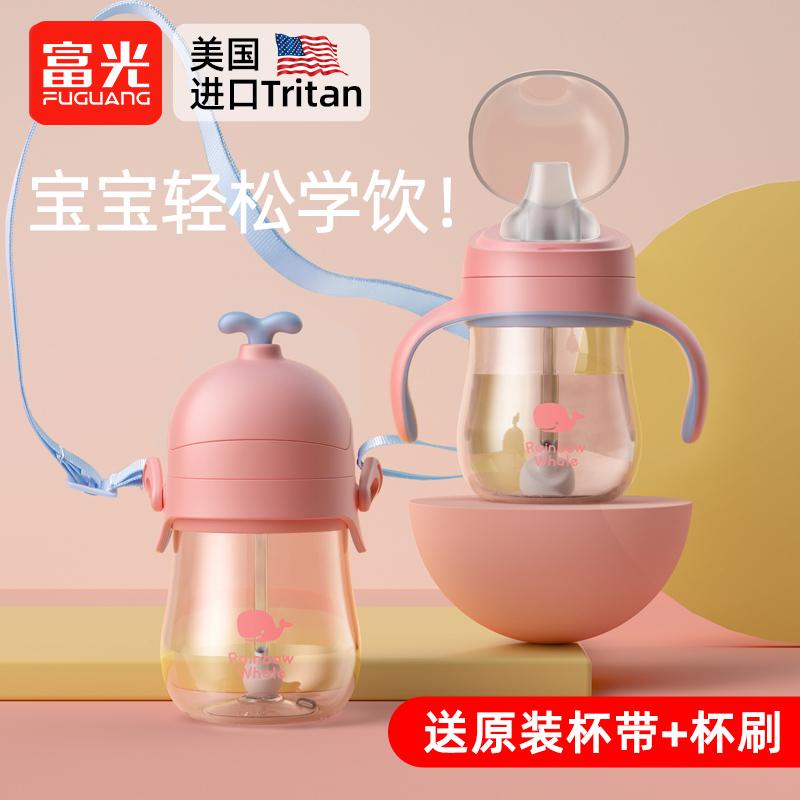 富光学饮吸管杯鸭嘴杯两用大宝宝奶瓶婴儿喝水杯幼儿园儿童水杯
