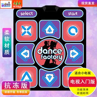 电视电脑两用单人家用跳舞毯 茗邦中文舞曲游戏健身运动机 包邮