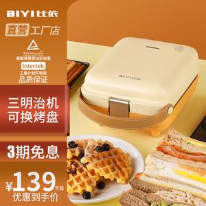 比依三明治早餐机神器家用小型多功能轻食面包吐司压烤机华夫饼机