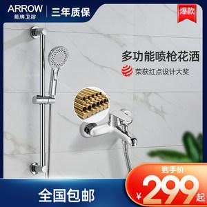 箭牌简易花洒套装家用全铜挂墙式浴室带升降杆淋浴卫生间洗澡神器