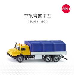 siku奔驰带篷卡车3547儿童仿真合金汽车模型男孩玩具车摆件