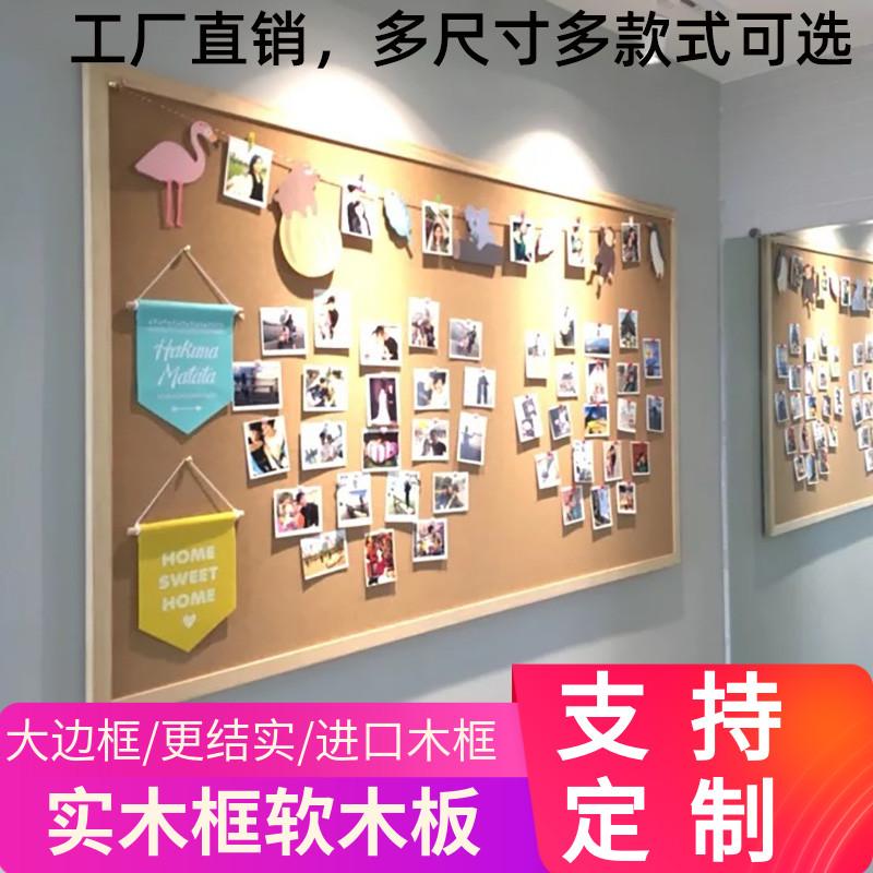 松木框软木板照片墙板图钉板ins幼儿园美术作品展示墙公告栏定制