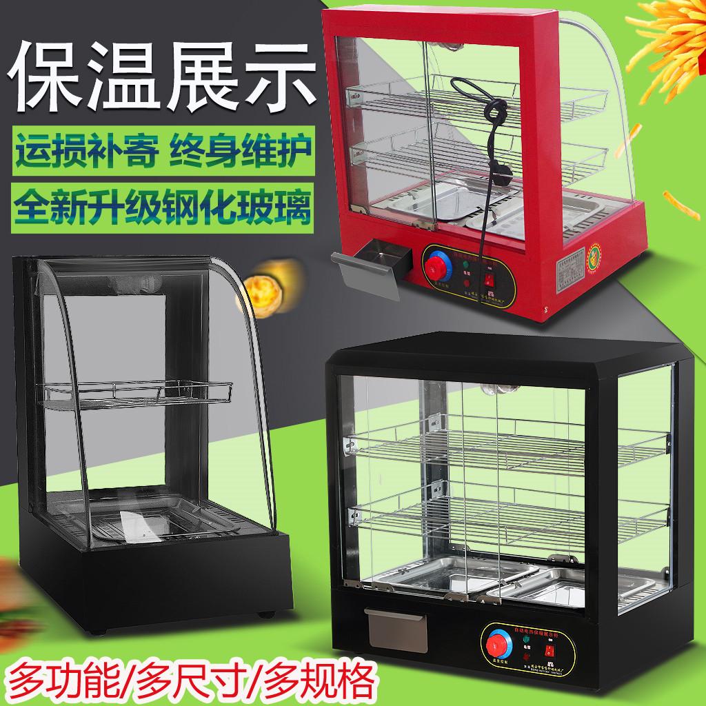 食品保温柜商用熟食汉堡展示柜保温箱蛋挞薯条加热恒温柜板栗小型