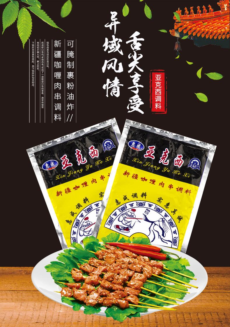 惠成调料 新疆咖喱烧烤料撒料亚克西烤串干粉调料鸡排串料腌料45g