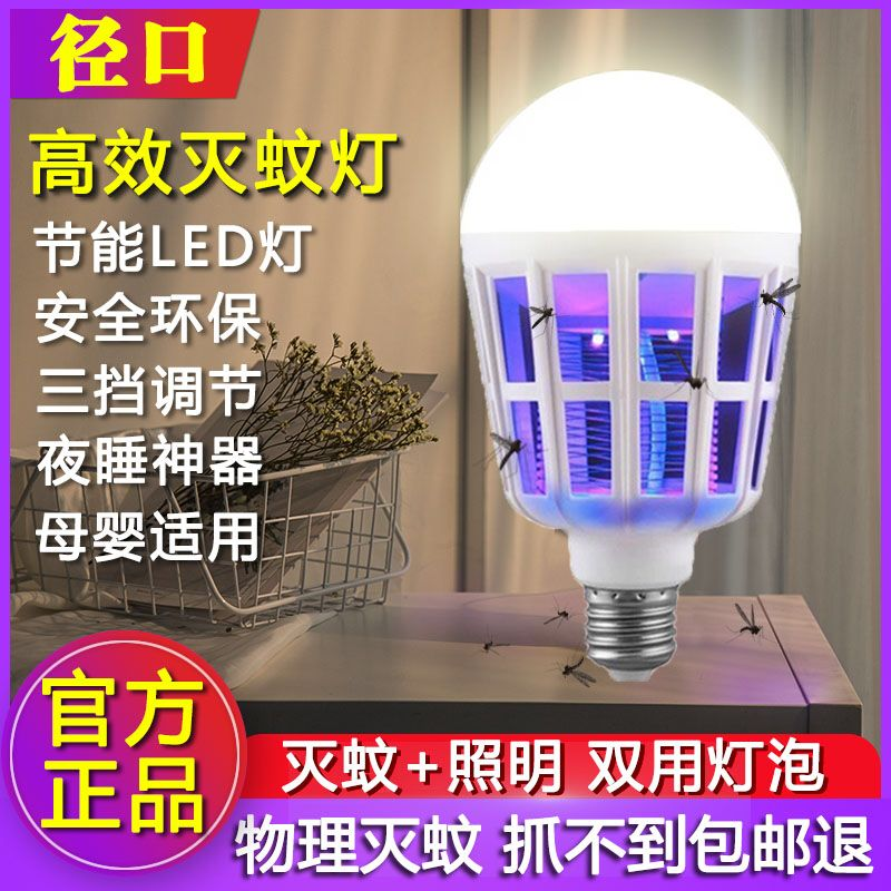 Household quiet bedroom environmental protection and safety ultraviolet radiation free electric mosquito lighting anti mosquito artifact mosquito lamp mosquito control lamp