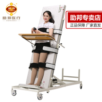 Help state household electric upright bed paralysis patient rehabilitation training bed medical multifunctional standing bed DQ-01