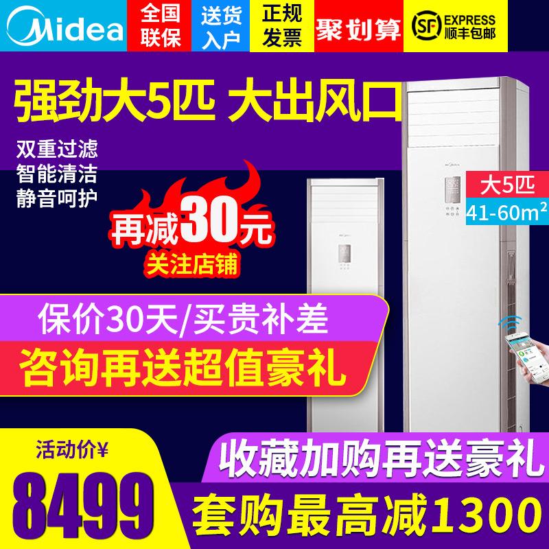 美的大5匹立式冷暖家商用柜机