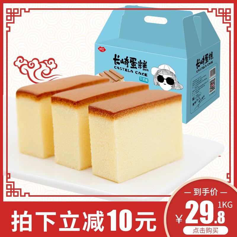 阿芙长崎蛋糕牛奶味1kg早餐小蛋糕点蜂蜜手撕面包糕点零食整箱