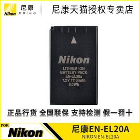 尼康EN-EL20a原装电池P1000 微单J1 J2 J3 S1 coolpix A相机电池