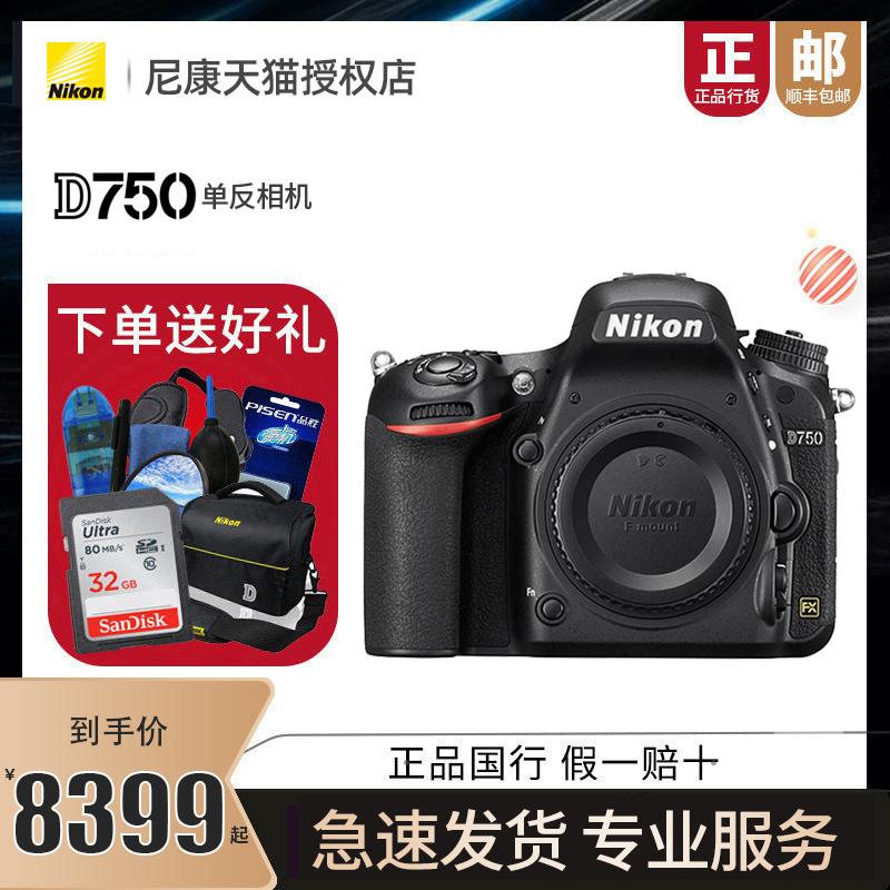 尼康d750套机入门级专业高清数码照相机全画幅单反相机身摄影单机
