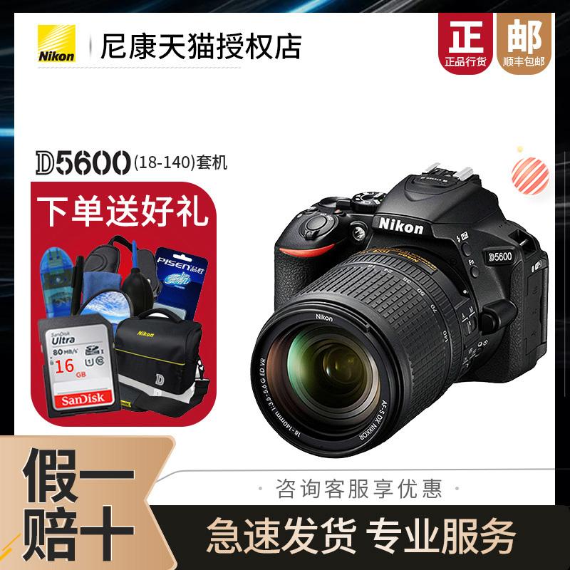 Nikon/尼康D5600套机 18-140mmVR防抖镜头 入门家用数码单反相机