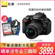 尼康D5600单机/18-55/140专业高清旅游 单反相机 入门级 数码高清
