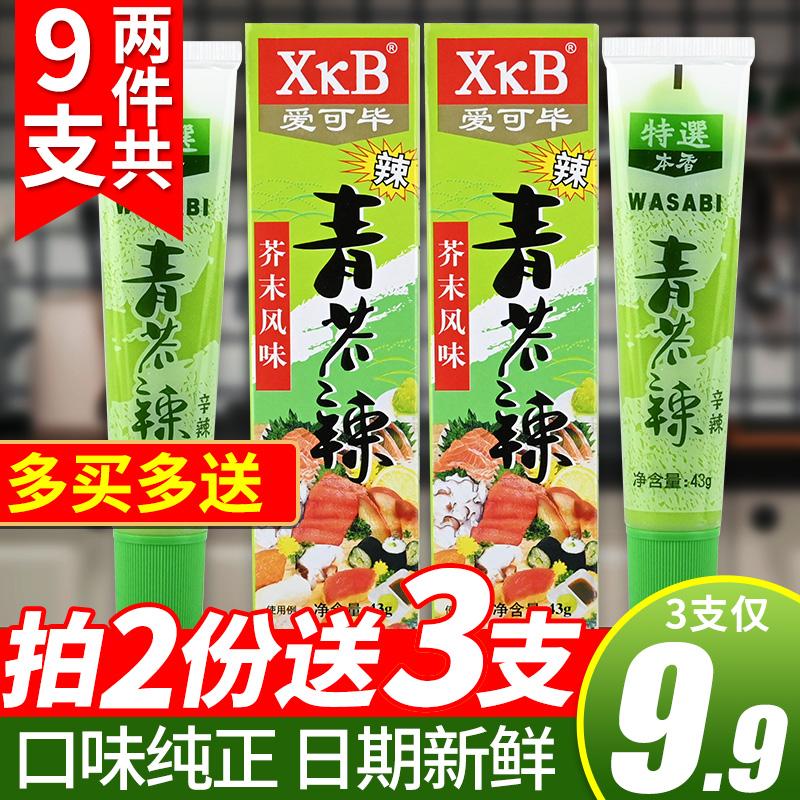 芥末酱日式43g*3辣根青芥辣酱
